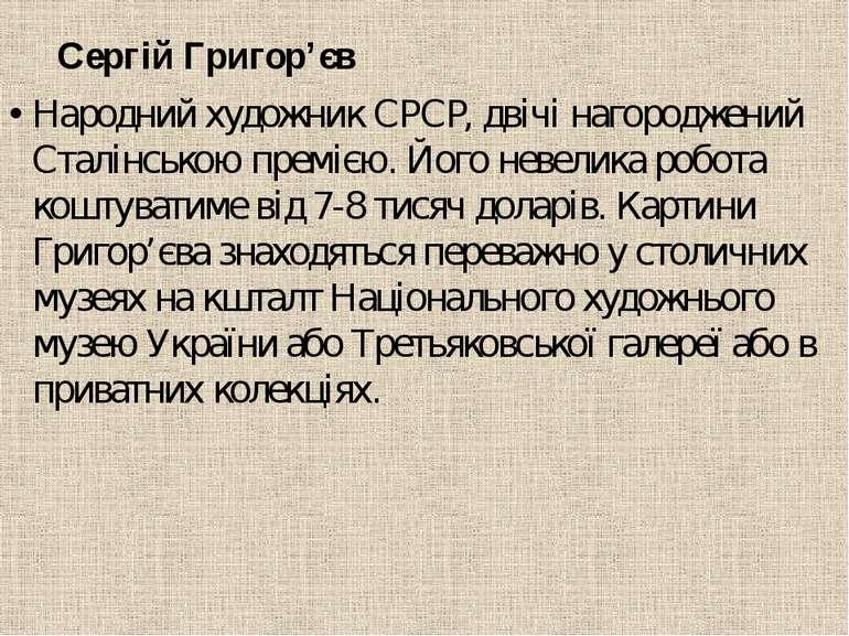 Сергій Григор'єв Народний художник СРСР, двічі нагороджений Сталінською премі...