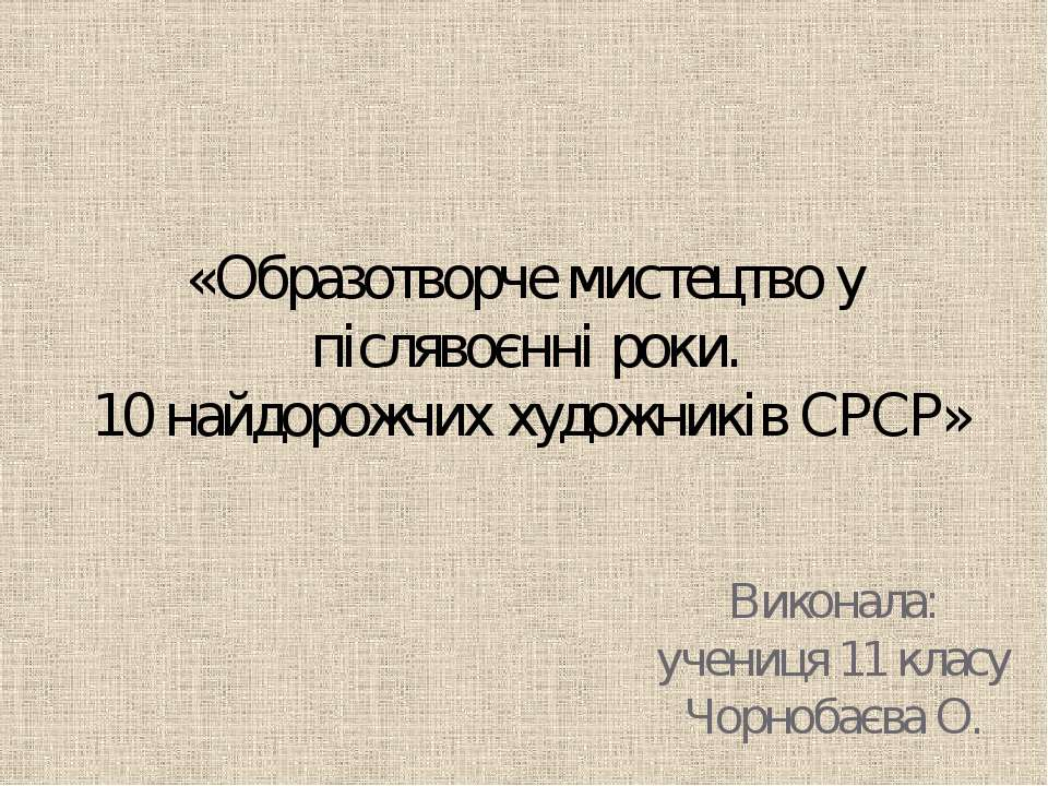 «Образотворче мистецтво у післявоєнні роки. 10 найдорожчих художників СРСР» В...