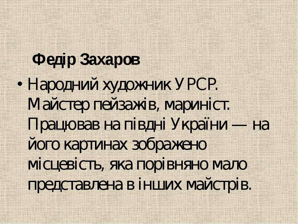 Федір Захаров Народний художник УРСР. Майстер пейзажів, мариніст. Працював на...
