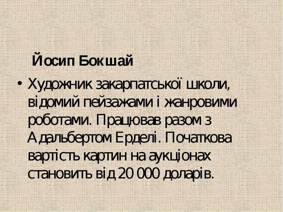 Йосип Бокшай Художник закарпатської школи, відомий пейзажами і жанровими робо...