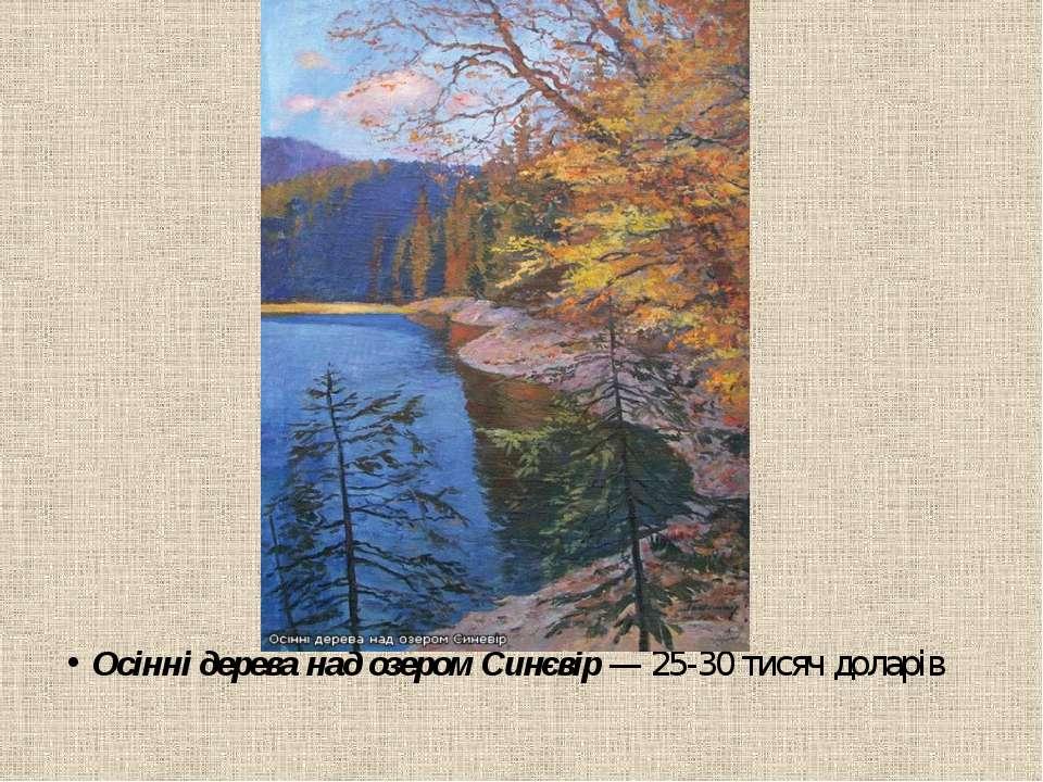 Осінні дерева над озером Синєвір— 25-30 тисяч доларів