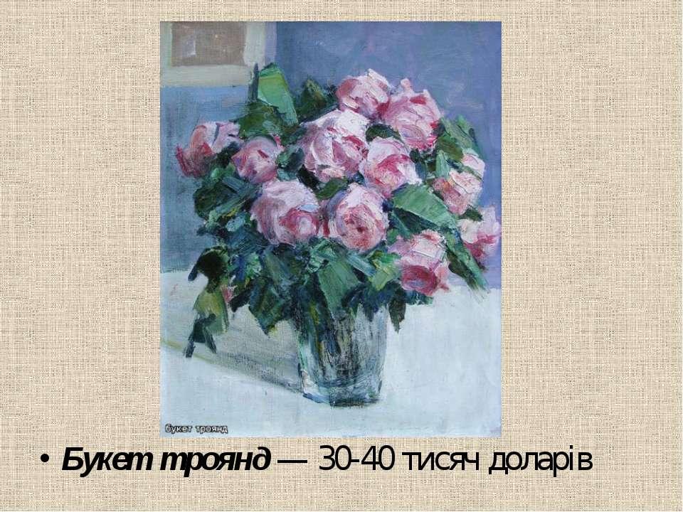 Букет троянд— 30-40 тисяч доларів