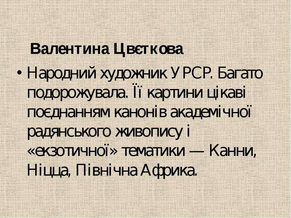 Валентина Цвєткова Народний художник УРСР. Багато подорожувала. Її картини ці...
