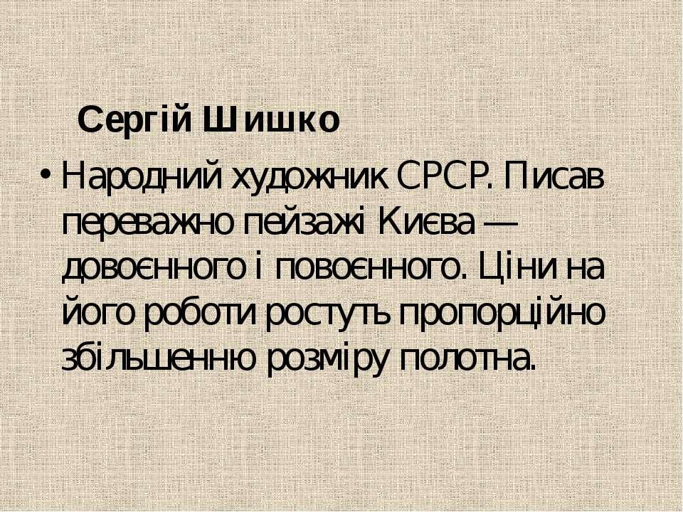 Сергій Шишко Народний художник СРСР. Писав переважно пейзажі Києва — довоєнно...