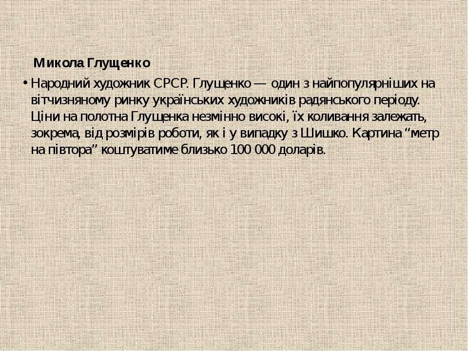 Микола Глущенко Народний художник СРСР. Глущенко — один з найпопулярніших на ...