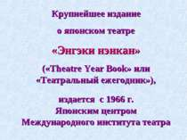 Крупнейшее издание о японском театре «Энгэки нэнкан» («Theatre Year Book» или...