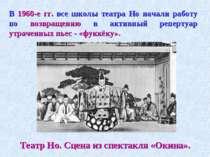 В 1960-е гг. все школы театра Но начали работу по возвращению в активный репе...