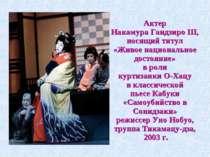 Актер Накамура Гандзиро III, носящий титул «Живое национальное достояние» в р...