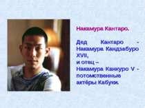 Накамура Кантаро. Дед Кантаро - Накамура Кандзабуро XVII, и отец – Накамура К...