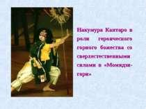 Накумура Кантаро в роли героического горного божества со сверхестественными с...