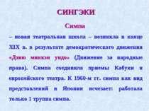СИНГЭКИ Симпа – новая театральная школа – возникла в конце XIX в. в результат...