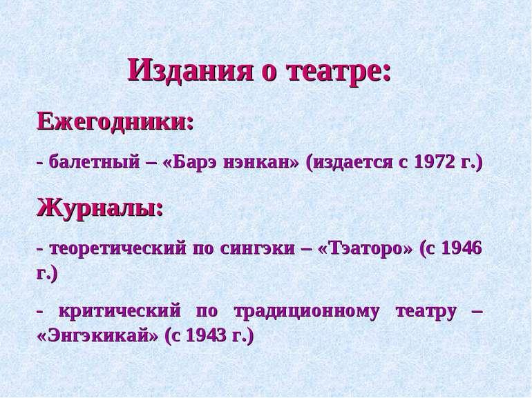 Издания о театре: Ежегодники: - балетный – «Барэ нэнкан» (издается с 1972 г.)...