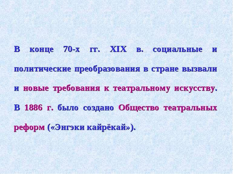 В конце 70-х гг. XIX в. социальные и политические преобразования в стране выз...