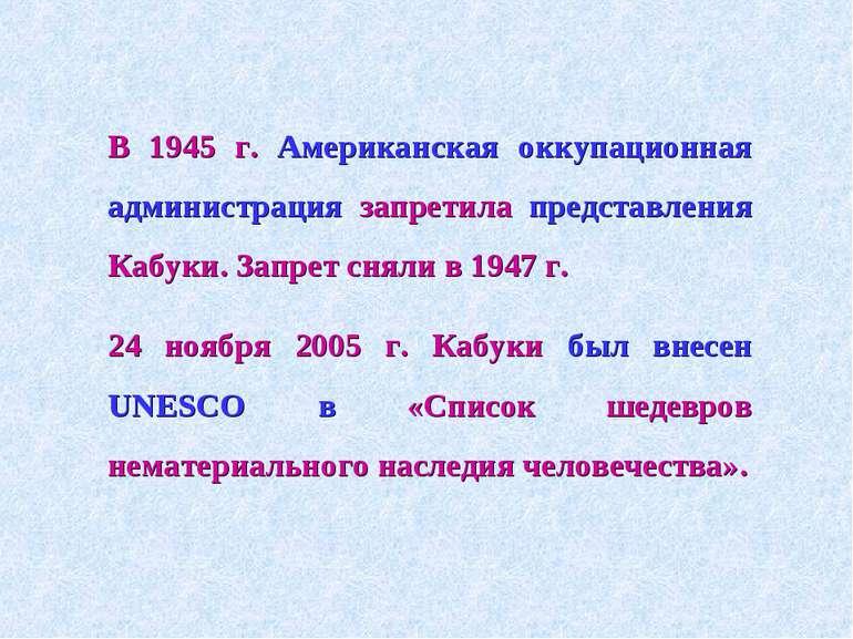 В 1945 г. Американская оккупационная администрация запретила представления Ка...
