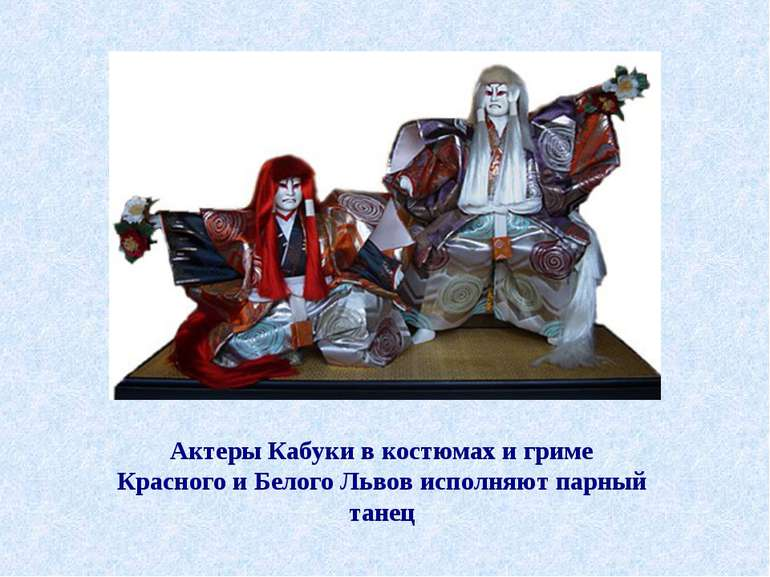 Актеры Кабуки в костюмах и гриме Красного и Белого Львов исполняют парный танец