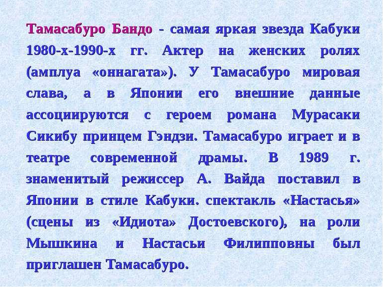 Тамасабуро Бандо - самая яркая звезда Кабуки 1980-х-1990-х гг. Актер на женск...