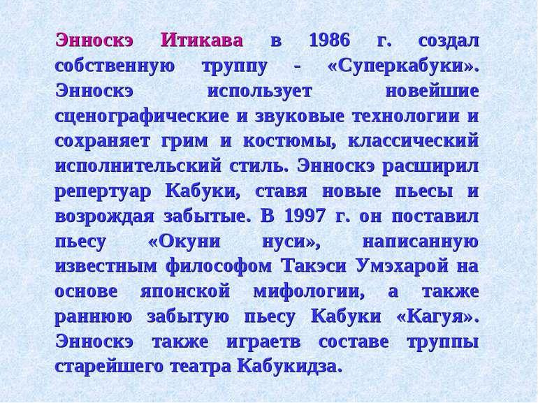 Энноскэ Итикава в 1986 г. создал собственную труппу - «Суперкабуки». Энноскэ ...