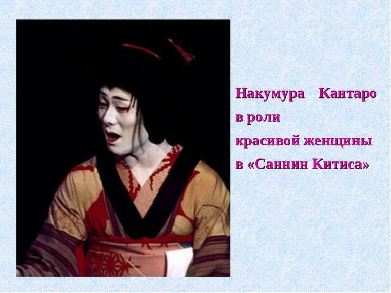 Накумура Кантаро в роли красивой женщины в «Саннин Китиса»