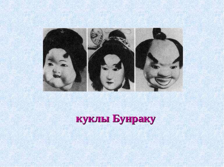 куклы Бунраку