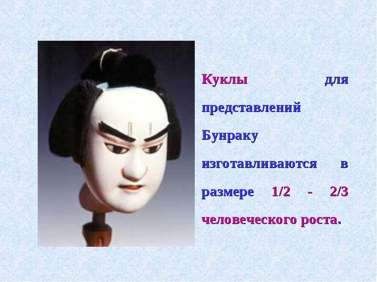 Куклы для представлений Бунраку изготавливаются в размере 1/2 - 2/3 человечес...