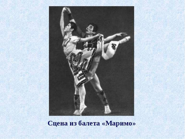 Сцена из балета «Маримо»