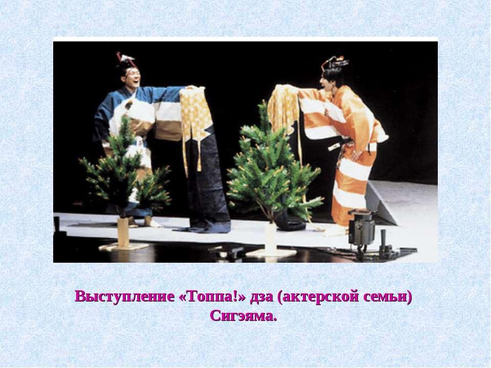 Выступление «Топпа!» дза (актерской семьи) Сигэяма.