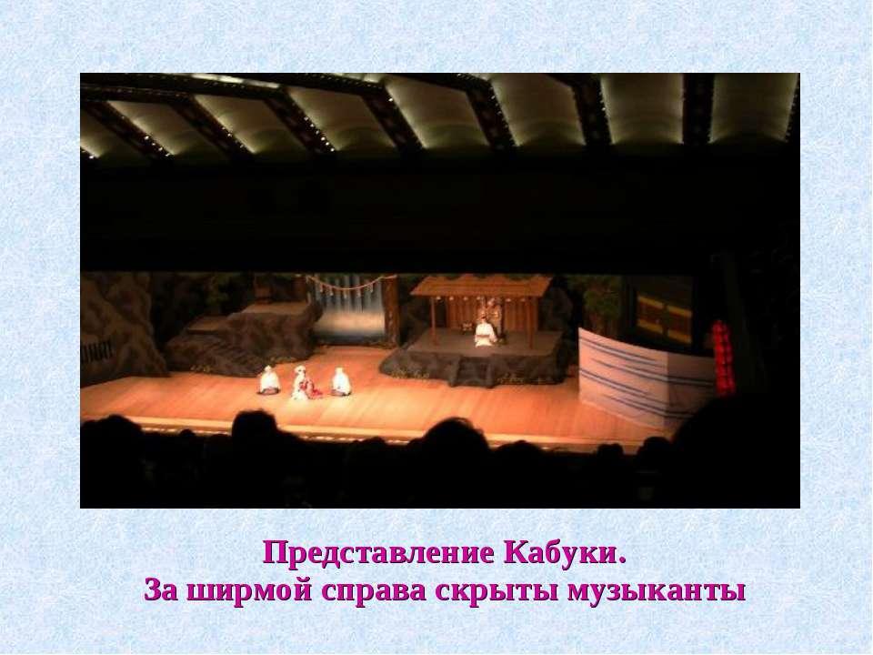 Представление Кабуки. За ширмой справа скрыты музыканты