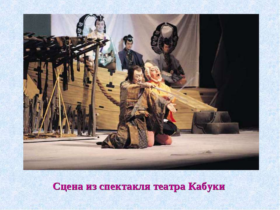 Сцена из спектакля театра Кабуки