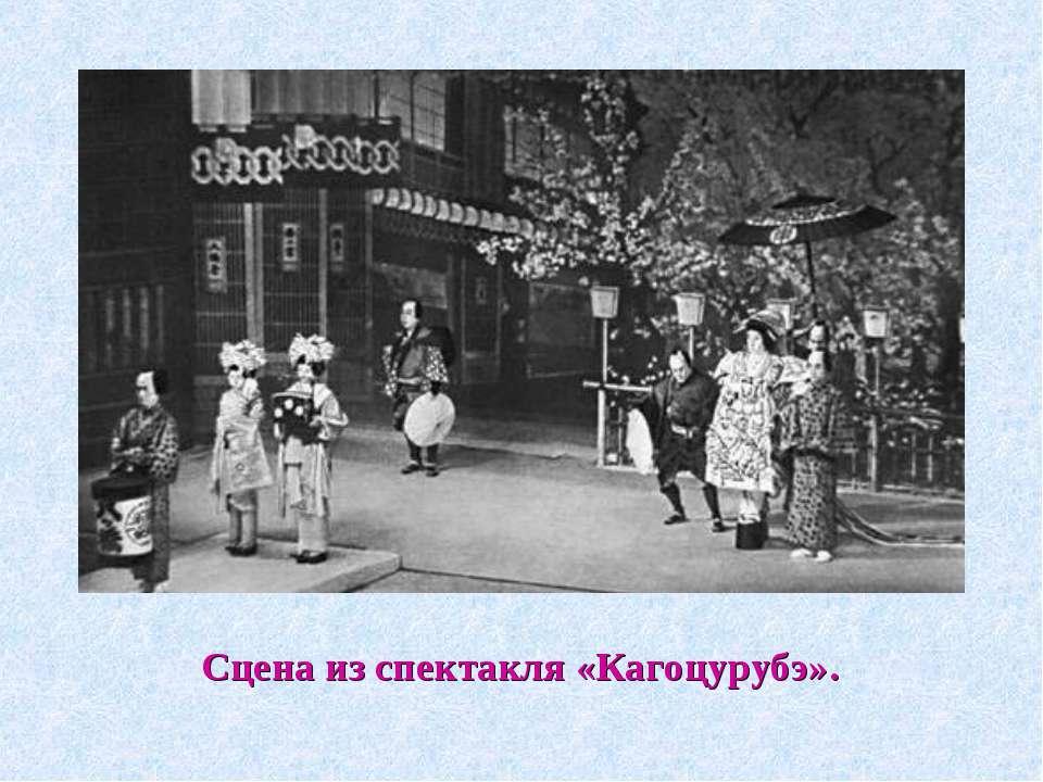 Сцена из спектакля «Кагоцурубэ».