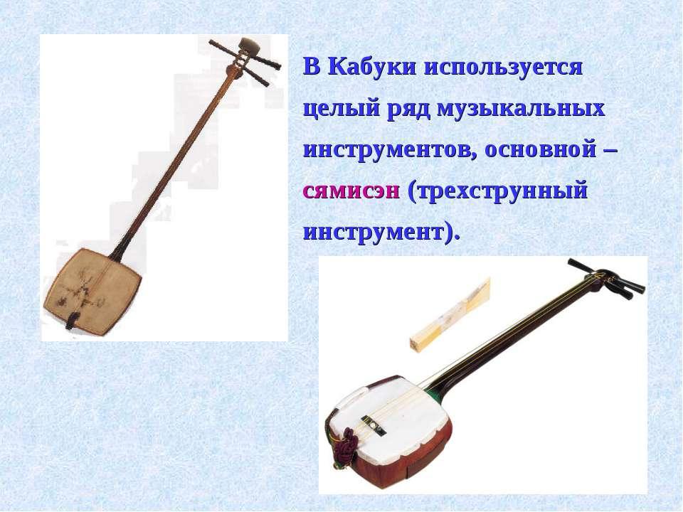 В Кабуки используется целый ряд музыкальных инструментов, основной – сямисэн ...