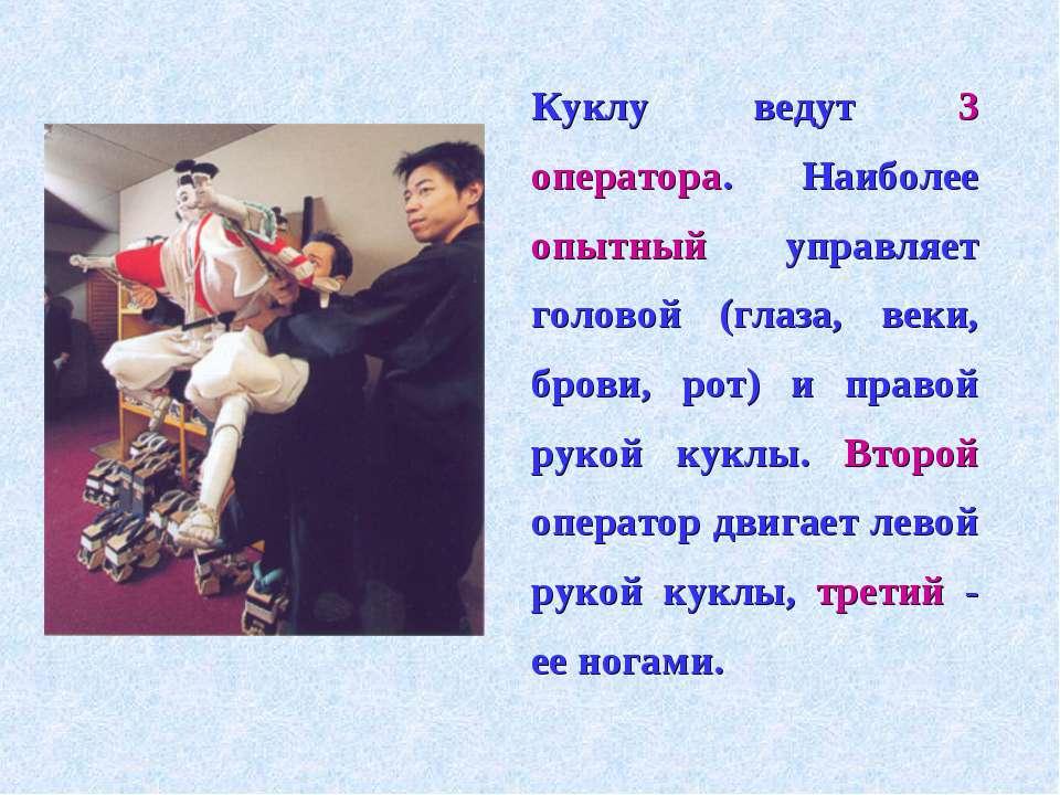 Куклу ведут 3 оператора. Наиболее опытный управляет головой (глаза, веки, бро...