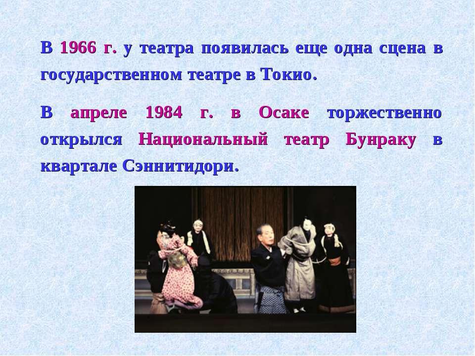 В 1966 г. у театра появилась еще одна сцена в государственном театре в Токио....
