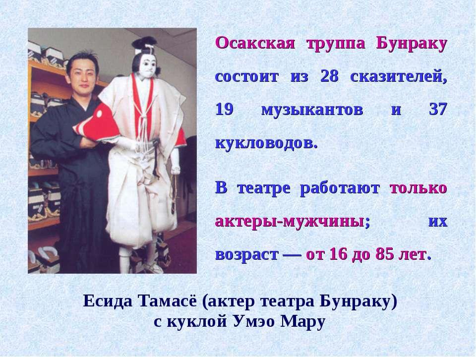 Осакская труппа Бунраку состоит из 28 сказителей, 19 музыкантов и 37 кукловод...