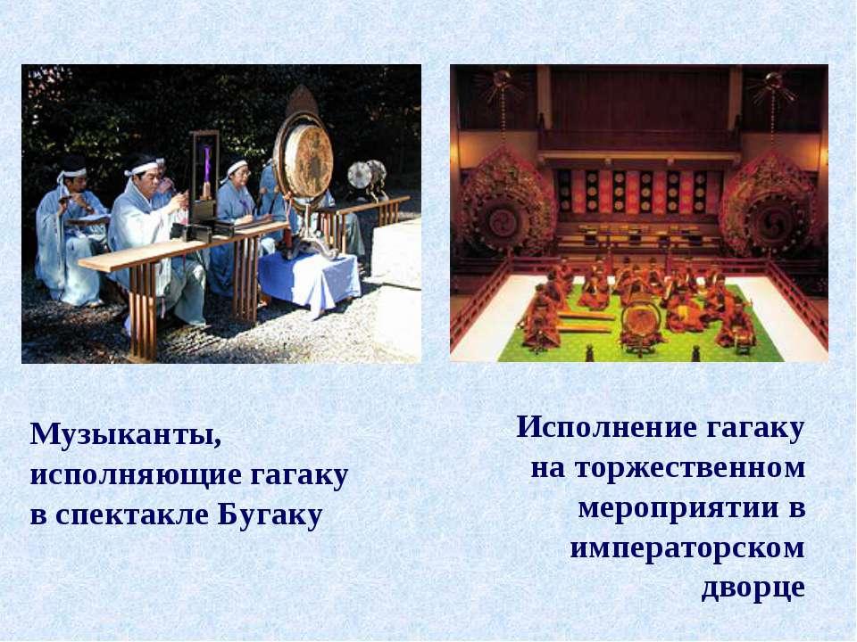 Музыканты, исполняющие гагаку в спектакле Бугаку Исполнение гагаку на торжест...