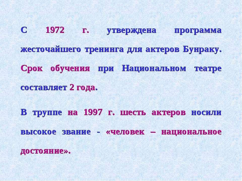С 1972 г. утверждена программа жесточайшего тренинга для актеров Бунраку. Сро...