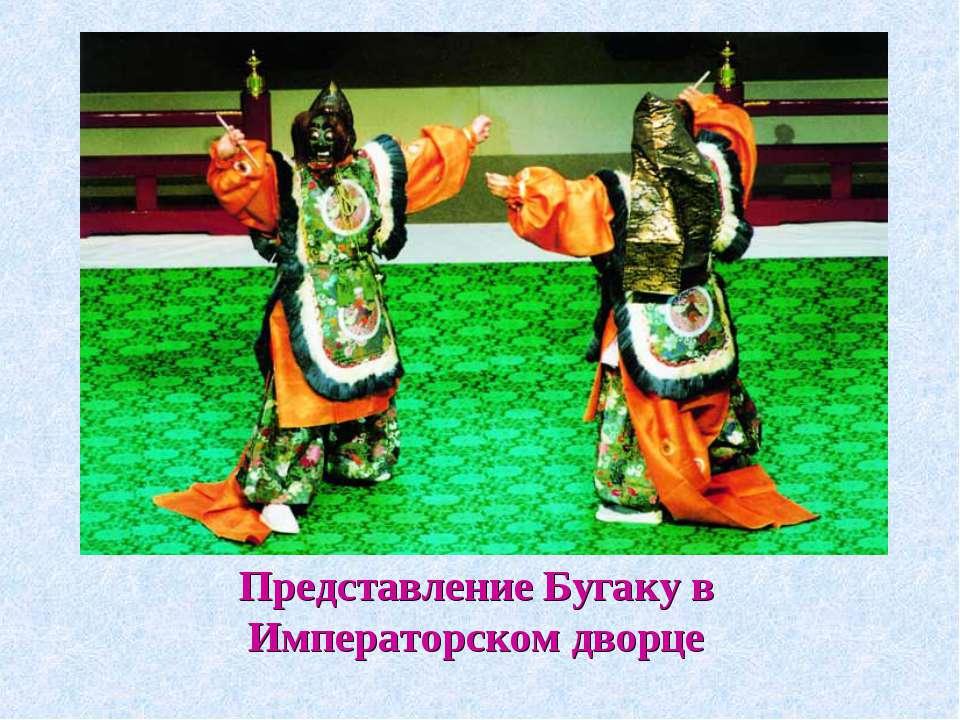Представление Бугаку в Императорском дворце