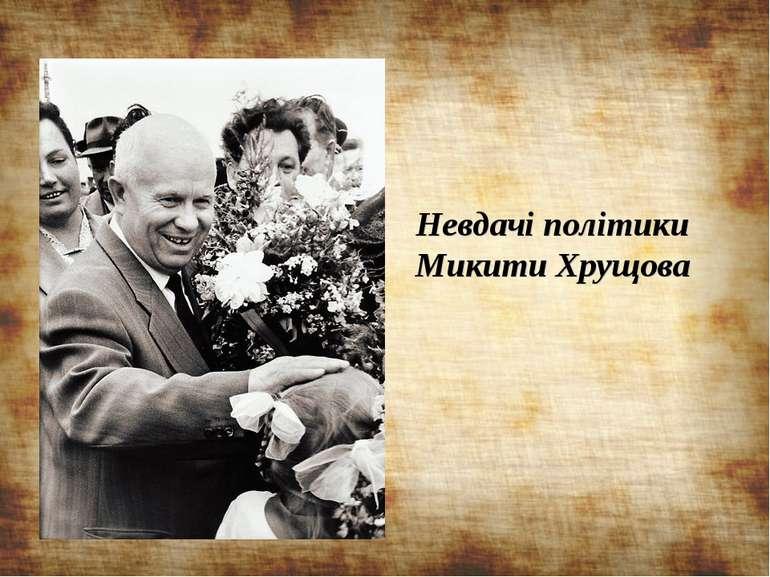 Невдачі політики Микити Хрущова