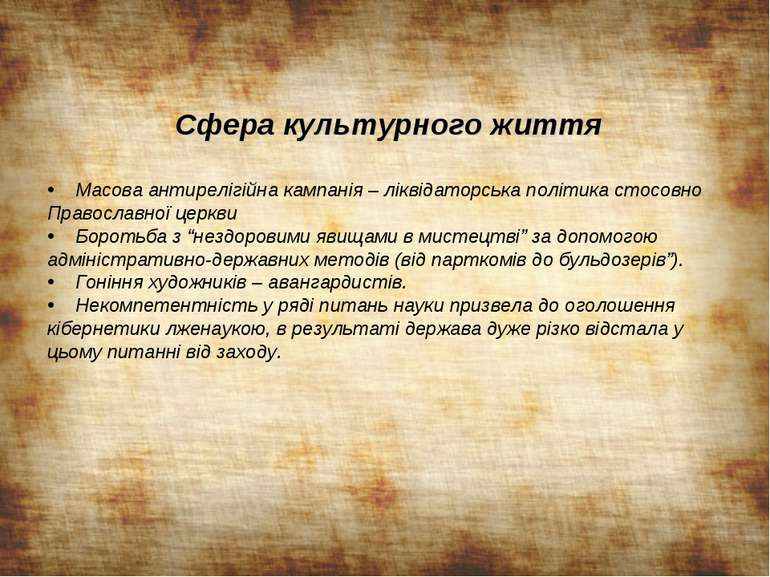 Сфера культурного життя Масова антирелігійна кампанія – ліквідаторська політи...
