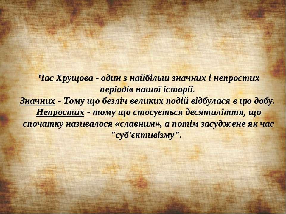 Час Хрущова - один з найбільш значних і непростих періодів нашої історії. Зн...