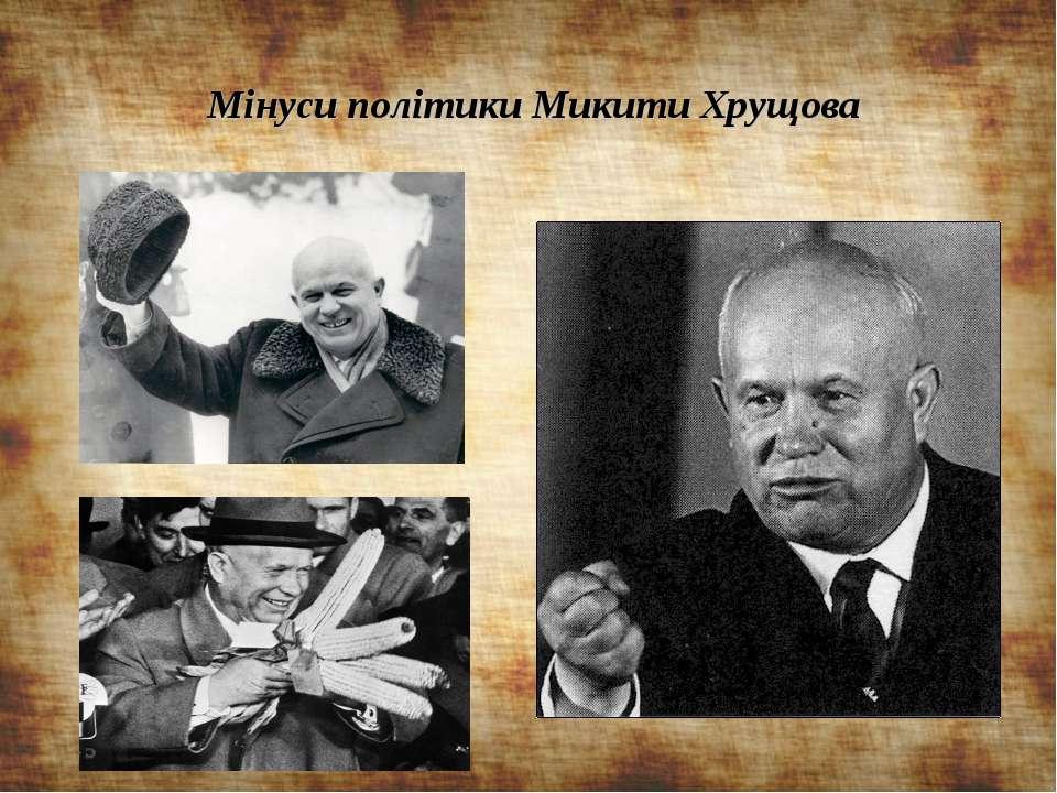 Мінуси політики Микити Хрущова