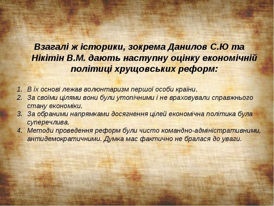 Взагалі ж історики, зокрема Данилов С.Ю та Нікітін В.М. дають наступну оцінку...