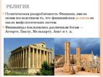 РЕЛІГІЯ Політична роздробленість Фінікії, мала своїм наслідком те, що фінікій...