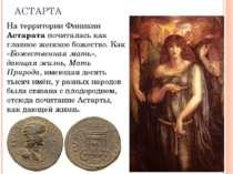 АСТАРТА На території Фінікії Астарата шанували як головне жіноче божество. Як...