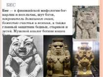 БІС, Біс - у фінікійської міфології бог-карлик і веселун, блазень богів, покр...
