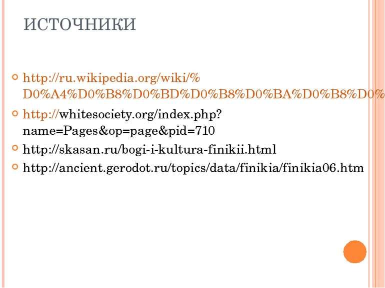 ДЖЕРЕЛА http://ru.wikipedia.org/wiki/%D0%A4%D0%B8%D0%BD%D0%B8%D0%BA%D0%B8%D0%...
