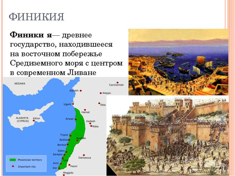 ФІНІКІЯ Фініки я - стародавня держава, яка перебувала на східному узбережжі С...