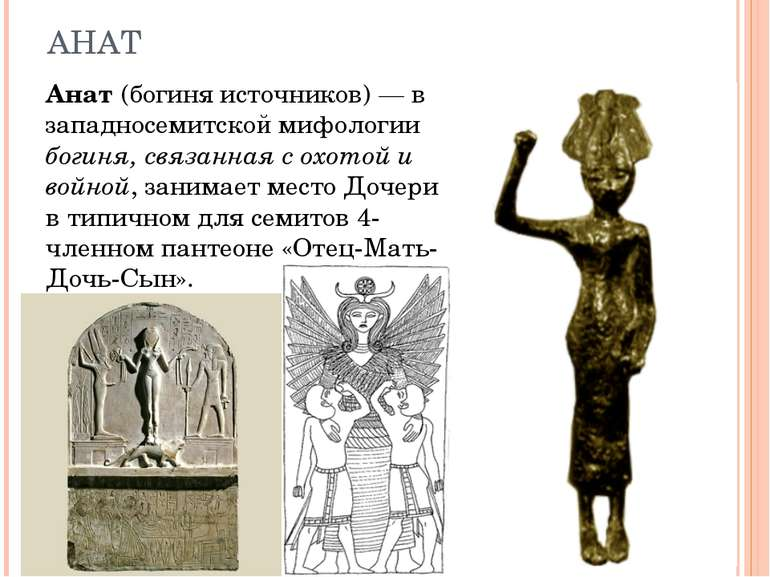 АНАТ Анат (богиня джерел) - у западносемитской міфології богиня, пов'язана з ...