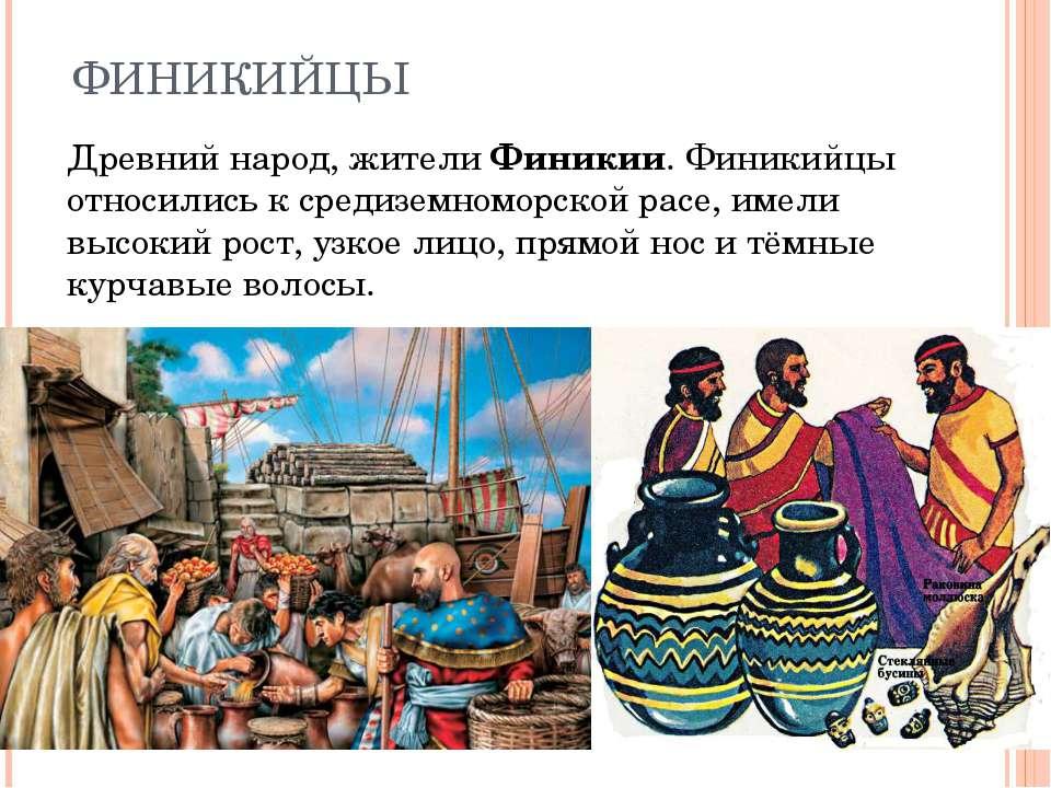 ФІНІКІЙЦІ Стародавній народ, мешканці Фінікії. Фінікійці належали до середзем...