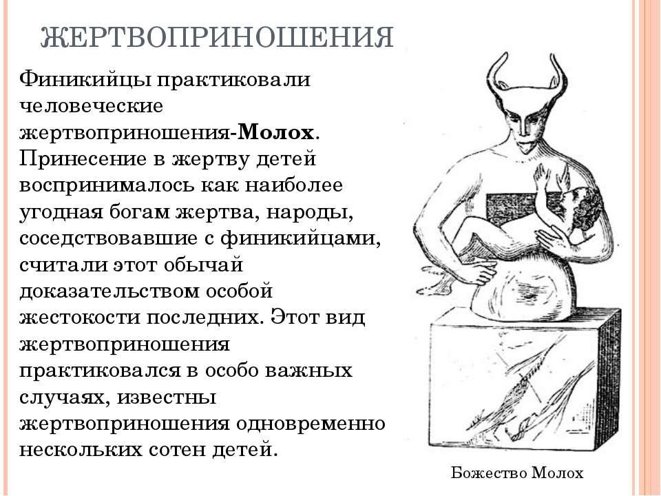 ЖЕРТВОПРИНЕСЕННЯ Фінікійці практикували людські жертвоприношення-Молох. Прине...