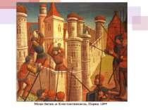 Місце битви за Константинополь, Париж 1499